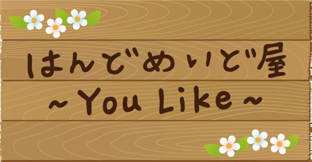 はんどめいど屋~You Like~